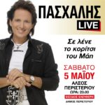 ΠΑΣΧΑΛΗΣ - LIVE Σαββάτο 5 Μαΐου