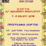 Γιορτή Αγ.Ιωάννου Θεολόγου 7-8 Μαΐου 2018