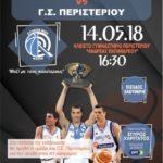 Τα «αστέρια» του ελληνικού μπάσκετ στο πλευρό του ΟΚΑΝΑ