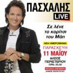 ΠΑΣΧΑΛΗΣ - LIVE ΝΕΑ ΗΜΕΡΟΜΗΝΙΑ 11 Μαΐου