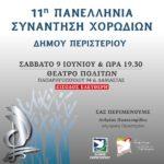 11η Πανελλήνια Συνάντηση Χορωδιών του Δήμου Περιστερίου