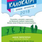 2018 ΠΡΟΓΡΑΜΜΑ ΚΑΛΟΚΑΙΡΙ ΙΟΥΛΙΟΣ-ΑΥΓΟΥΣΤΟΣ