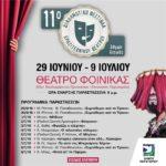 29 ΙΟΥΝΊΟΥ - 9 ΙΟΥΛΊΟΥ ΘΈΑΤΡΟ ΦΟΊΝΙΚΑΣ