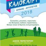 Πρόγραμμα εκδηλώσεων Ιουλίου - Αυγούστου στο Άλσος Περιστερίου