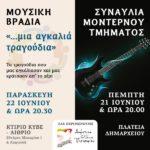 Μουσικές βραδιές από το Δημοτικό Ωδείο Περιστερίου