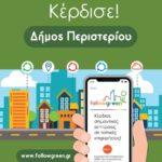Καινοτόμο πρόγραμμα επιβράβευσης των πολιτών για την ανακύκλωση www.followgreen.gr/peristeri