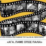 Ετήσια Έκθεση Ζωγραφικής του 3ου ΚΕ.ΦΙ. Περιστερίου