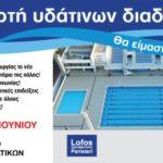 1η Γιορτή Υδάτινων Διαδρομών στο νέο κολυμβητήριο Λόφου Αξιωματικών