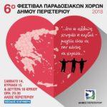 Τριήμερο Φεστιβάλ Παραδοσιακών Χορών Δήμου Περιστερίου
