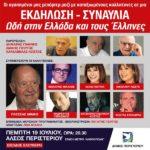 """Εκδήλωση - συναυλία """"Ωδή στην Ελλάδα και τους Έλληνες"""""""