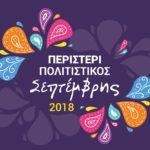 Πολιτιστικός Σεπτέμβρης του Δήμου Περιστερίου