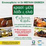 """2η Μεγάλη Έκθεση """"Κρασί - Μέλι - Λάδι & Ελιά"""" στο Άλσος Περιστερίου"""