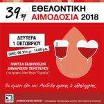 39η Εθελοντική Αιμοδοσία