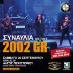 Συναυλία 2002 GR