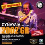 Νέα Ημερομηνία - Συναυλία 2002 GR
