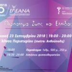 Περπάτημα ζωής και ελπίδας Κυριακή, 23 Σεπτεμβρίου 2018 Άλσος Περιστερίου |19:00 – 20:00