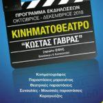 """Κινηματοθέατρο   """"ΚΩΣΤΑΣ ΓΑΒΡΑΣ """""""