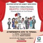 """Για λίγες μόνο παραστάσεις «Συμπέθεροι από τα Τίρανα»  στο Θέατρο """"Ξυλοτεχνία"""""""