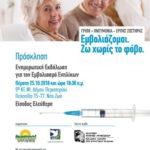 Ημερίδα με θέμα «Εμβολιάζομαι. Ζω χωρίς το φόβο»
