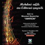 Μελωδικό ταξίδι στο Ελληνικό τραγούδι