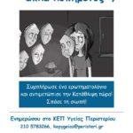 Εκστρατεία κατά της κατάθλιψης στην τρίτη ηλικία  από το ΚΕΠ Υγείας του Δήμου Περιστερίου