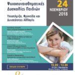 Ημερίδα «Αναπτυξιακές και Ψυχοκοινωνικές δυσκολίες Παιδιών
