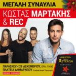 Κώστας Μαρτάκης και Rec - Μεγάλη Συναυλία - 28-12-2018