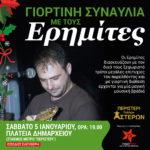 Ερημίτες - Συναυλία - 05-01-2019