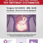 Πρόληψη των καρκίνων του πεπτικού συστήματος