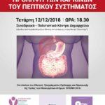Πρόληψη των καρκίνων του πεπτικού συστήματος στο Δήμο Περιστερίου