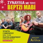 Συναυλία με τους ΒΕΡΤΖΙ ΜΑΒΙ - 02/01/2019