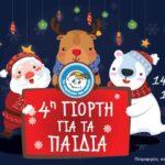 «Το Χαμόγελο του Παιδιού» σας προσκαλεί στην 4η Μεγάλη Γιορτή για τα Παιδιά