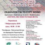 Εκδήλωση με θέμα «Γνωρίστε την Ιδεοψυχαναγκαστική  Διαταραχή (ΙΨΔ) σε παιδιά και εφήβους»