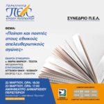 ΣΥΝΕΔΡΙΟ Π.Ε.Λ «Ποίηση και ποιητές στους εθνικούς απελευθερωτικούς αγώνες»