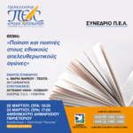 Συνέδριο με θέμα: «Ποίηση και ποιητές στους εθνικούς και απελευθερωτικούς αγώνες»