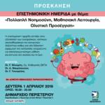 Επιστημονική ημερίδα με θέμα «Πολλαπλή Νοημοσύνη, Μαθησιακή Λειτουργία - Ολιστική Προσέγγιση»