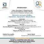 Ενημερωτική εκδήλωση με θέμα «Τρέχουσες οικονομικές εξελίξεις: Ασφαλιστικό – Δημογραφικό – Κόκκινα Δάνεια»
