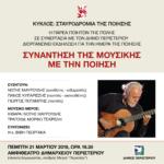 Εκδήλωση «Συνάντηση της μουσικής με την ποίηση»