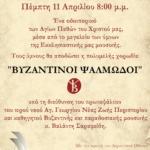 Συναυλία Βυζαντινής Μουσικής «Τα Άγια Πάθη»