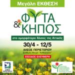 Μεγάλη έκθεση ΦΥΤΑ & ΚΗΠΟΣ στο Άλσος Περιστερίου