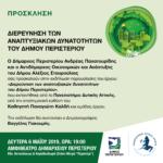 Παρουσίαση του έργου «Διερεύνηση των αναπτυξιακών δυνατοτήτων του Δήμου Περιστερίου»