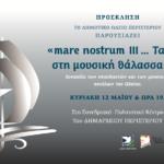 Συναυλία «mare nostrum III … Ταξίδι στη μουσική θάλασσα…»  από το Δημοτικό Ωδείο Περιστερίου