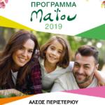 Πρόγραμμα Εκδηλώσεων Μαΐου 2019
