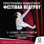 Μαθητικό Θεατρικό Φεστιβάλ Δευτεροβάθμιας Εκπαίδευσης
