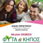 Μεγάλη έκθεση ΦΥΤΑ & ΚΗΠΟΣ στο Άλσος Περιστερίου (30/04 - 12/05)