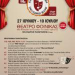 Διαδημοτικό Φεστιβάλ Ερασιτεχνικού Θεάτρου