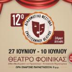 Παραστάσεις στο Θέατρο «Φοίνικα» από τις 27 Ιουνίου έως 10 Ιουλίου 2019