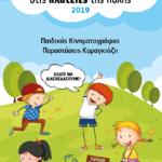 Πρόγραμμα Εκδηλώσεων Ιούνιος έως Αύγουστος 2019