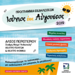Πρόγραμμα καλοκαιρινών εκδηλώσεων Δήμου Περιστερίου