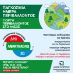 «ΔΡΩ – ΑΝΑΚΥΚΛΩΝΩ – ΖΩ» Ο Δήμος Περιστερίου γιορτάζει την Παγκόσμια Ημέρα Περιβάλλοντος